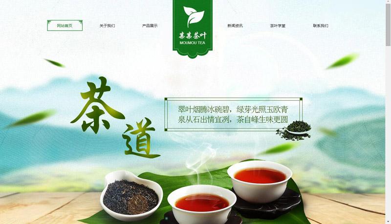 茶叶网站效果图1