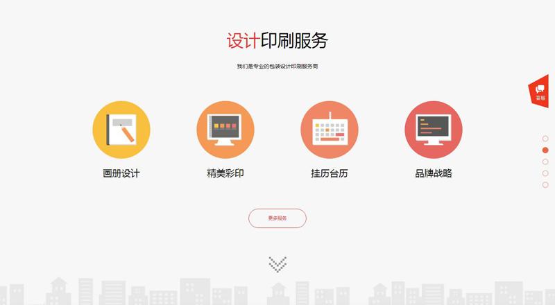 印刷包装网站效果图2