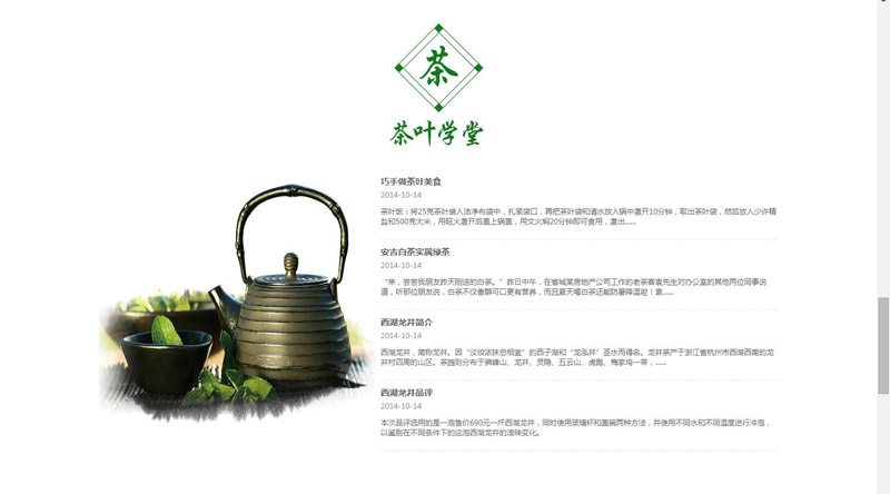 茶叶网站效果图5