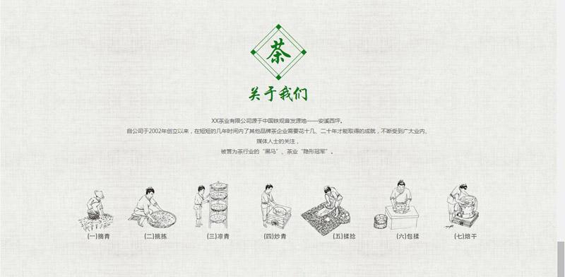茶叶网站效果图6